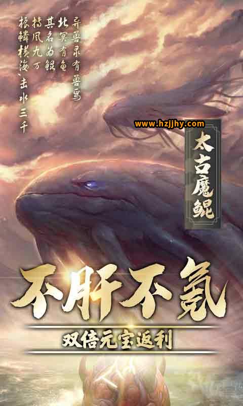 神魔传异兽魔鲲版游戏截图2