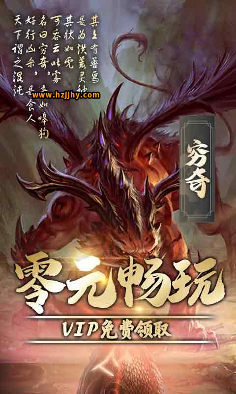神魔传异兽魔鲲版游戏截图3