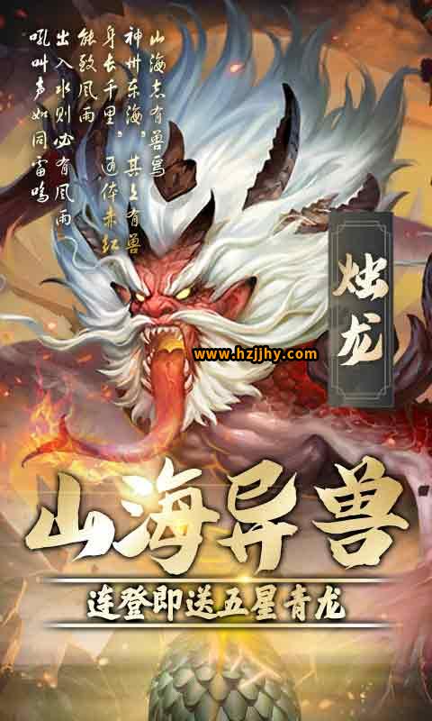 神魔传异兽魔鲲版游戏截图4