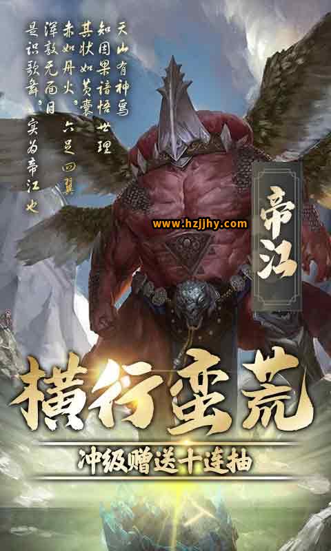 神魔传异兽魔鲲版游戏截图5