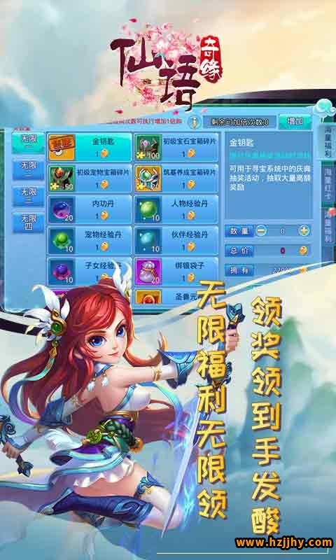 仙语奇缘游戏截图5