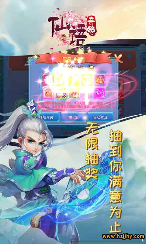 仙语奇缘游戏截图2