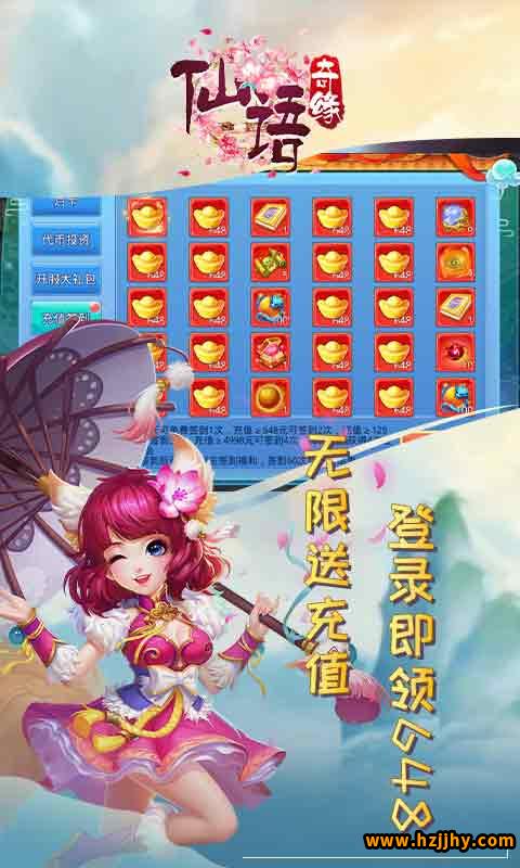 仙语奇缘游戏截图1