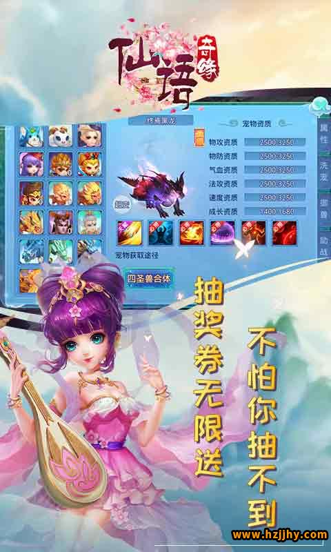 仙语奇缘游戏截图4