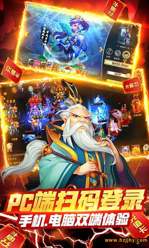 仙灵世界送万充版游戏截图5
