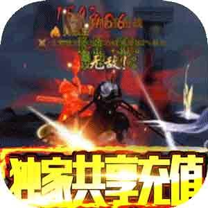 刀剑神魔录共享充值版
