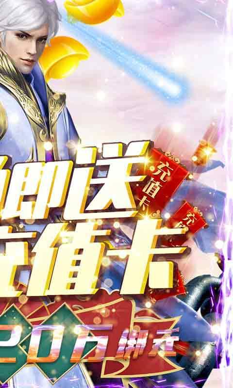 魔剑侠缘送2021充值版游戏截图2