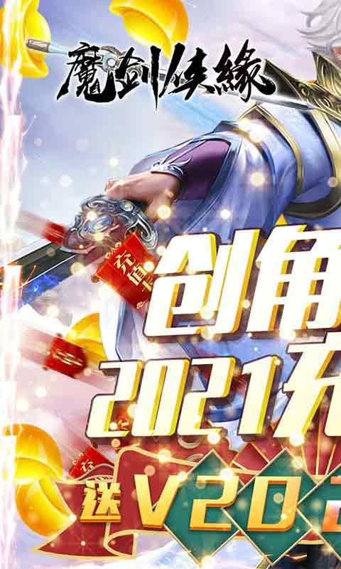 魔剑侠缘送2021充值版游戏截图1