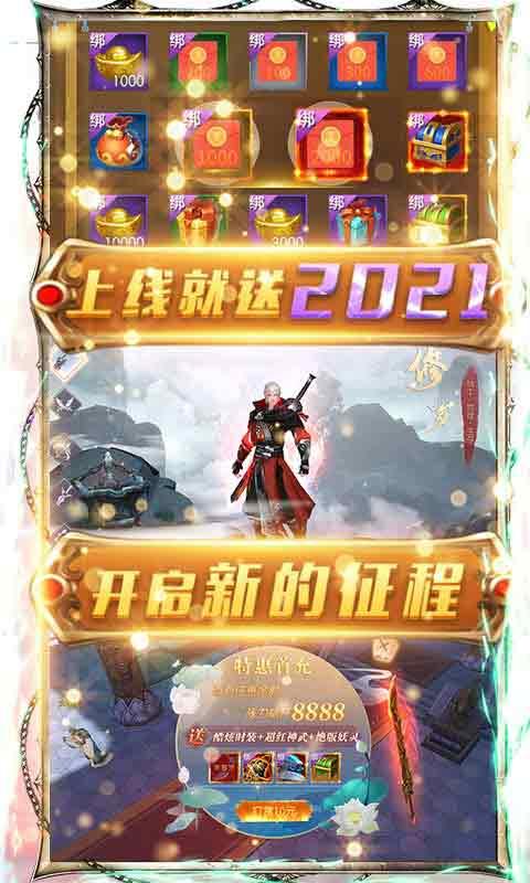 魔剑侠缘送2021充值版游戏截图3