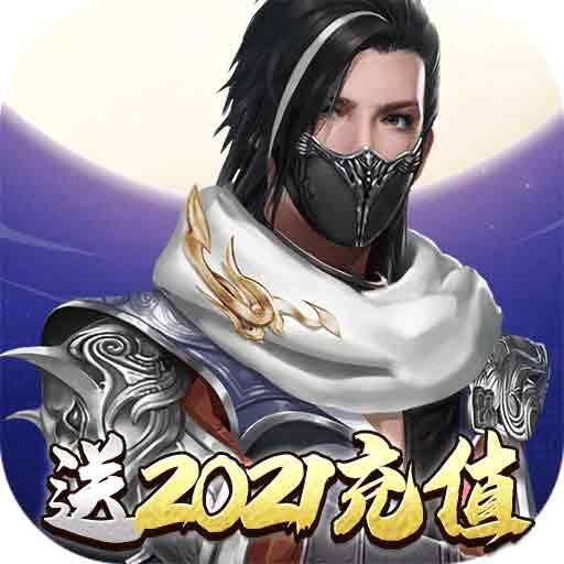 魔剑侠缘送2021充值版