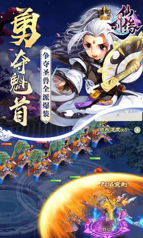 仙剑缘游戏截图4