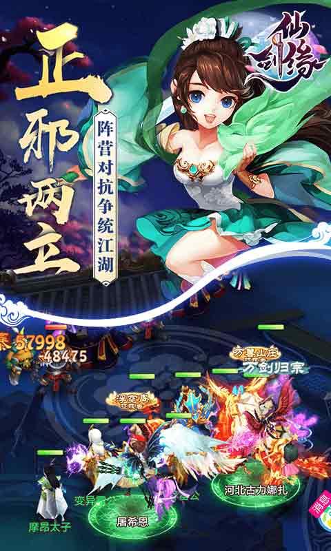 仙剑缘游戏截图2