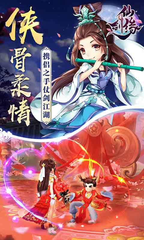 仙剑缘游戏截图5