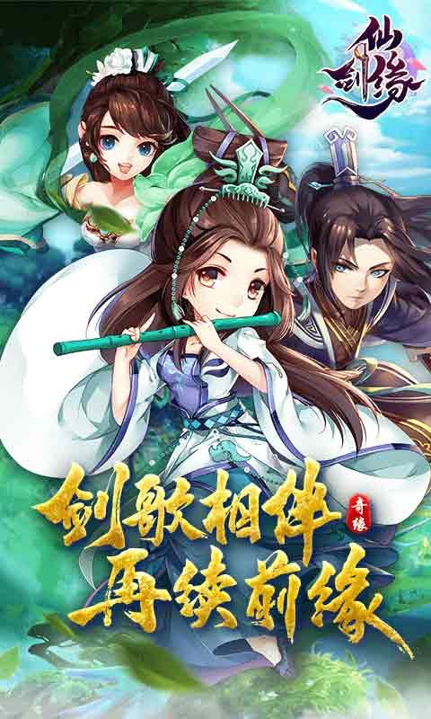 仙剑缘游戏截图1